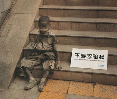Campaña Unicef Niños Invisibles